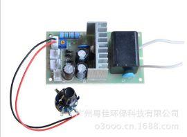 广州粤佳环保厂家直销开放式可调15W小型臭氧发生器高压电源*微型臭氧消毒器电源配件