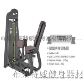 室内健身器材配置单:腿部内弯收训练器械,山东健身器材厂家排名