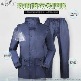 燕王成人电动车雨衣男女分体加厚骑行雨衣雨裤套装双层户外透气