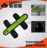 供應背包用、夜騎用、自行車戶外騎行用LED安全反光條