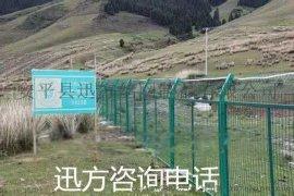 迅方饮用水水源地保护围网价格