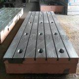 铸铁平台  铸铁检验平台  单围子铸铁平台 三坐标平台 基础平板