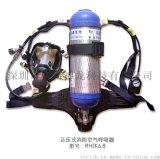 RHZK6.8 正壓式消防空氣呼吸器