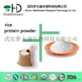 供应食品级大米蛋白粉 80%~ 90%