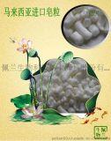 佩兰马来西亚进口皂粒8020A