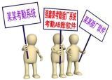 深圳强鑫泰验厂考勤薪资软件网络版 提供验厂系统特价批发