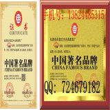 广州在哪办理中国著名品牌