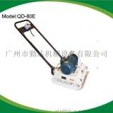 厂家直销勤达QD-80E电动振动平板夯