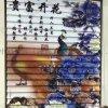 3d装饰建材创业生产设备石材、木板、瓷砖、玻璃浮雕UV平板打印机