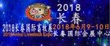 2018长春国际畜牧展