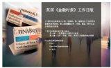 英国金融时报中国区广告代理公司