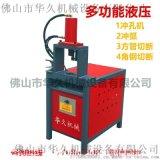 供应管材下料方管、角钢切断机械模具、冲弧机、冲孔机