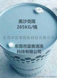 美沙克隆 进口电子产品清洗剂 去污剂