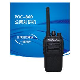 POC860全球不限距离联通移动电信4G对讲机民用自驾游户外手台公网集群正品包邮