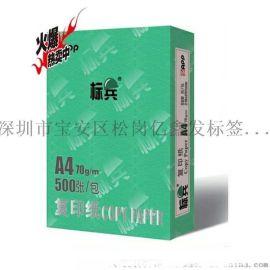 APP标兵品牌单包500张70g A4打印复印办公用纸纯木浆不卡白纸