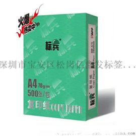 APP标兵品牌单包500张70g 80gA4打印复印办公用纸纯木浆不卡白纸