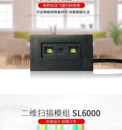 二维扫描模组SL6000