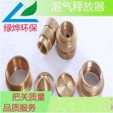 高品质ts溶气释放器、铜质释放器