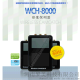 罗美WCH-8000全频扫描仪反监控偷拍无线信号【WCH-250X换代款】