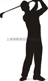 上海高爾夫球杆進口報關代理機場通關