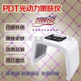 韓國光譜儀 光動力嫩膚美容儀美容院pdt光子去皺祛痘皮膚管理儀