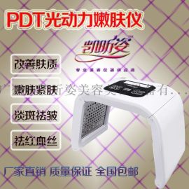 韩国光谱仪 光动力嫩肤美容仪美容院pdt光子去皱祛痘皮肤管理仪