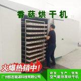 熱泵香菇烘幹機廠家設計 空氣能香菇烘房設備