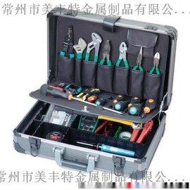 美豐特生產高檔鋁合金手提物品工具箱、廠家直銷、模型隨意定