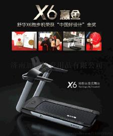 山东省舒华X6跑步机