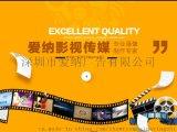 深圳市爱纳广告有限公司 影视宣传服务