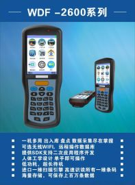 wdf-2600移動條碼數據採集器/庫房盤點機/PDA