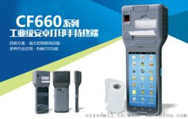 安卓CF660数据采集器PDA 条码热敏打印机