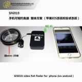 手机可视探鱼器,WIFI手机找鱼器、无线可视探鱼器