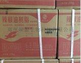 晨光生物油溶性辣椒精的價格,水溶性辣椒精總代理