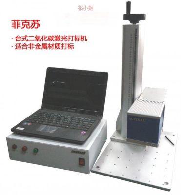 二氧化碳激光打标机 菲克苏FX-CO2-50W 激光喷码机