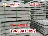 鼎鑫矿用600轨距水泥枕木,600轨距18公斤水泥枕木