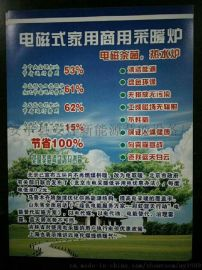 工频电磁采暖炉 电采暖炉的价格