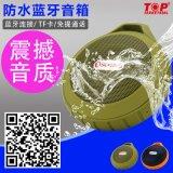 防水蓝牙音箱 TS02支持TF卡播放 长续航电量
