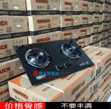 嵌入式脉冲双灶 家用煤气炉节能猛火双灶 钢化玻璃双眼燃气炉灶