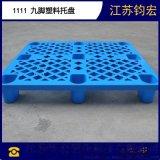 上海低价直销1111九脚网格塑胶承压板