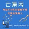 生活用纸供应-专业云集B2B电子商务发布平台