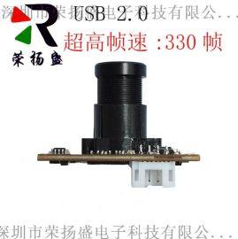 330幀USB2.0高速攝像頭模組 RYS-1080P高清攝像頭模組