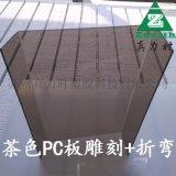 茶色PC板耐力板透明塑料板材聚碳酸酯板阳光板来样来图加工定制做