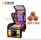 【兒童籃球機】_兒童籃球機廠家_兒童籃球機批發市場