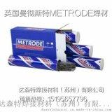 正品英国曼切特P91焊条Chromet 9MV-N/E9015-B9焊条
