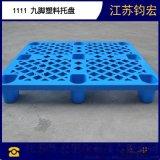 广东低价直销1111九脚网格塑胶承压板