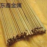 黄铜管东莞东鑫黄铜管 中国专业的青铜生产厂家