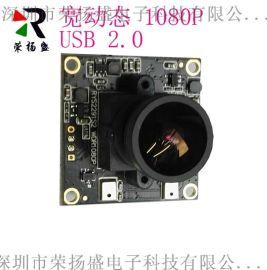 宽动态摄像头USB1080p免驱摄像头 150度广角