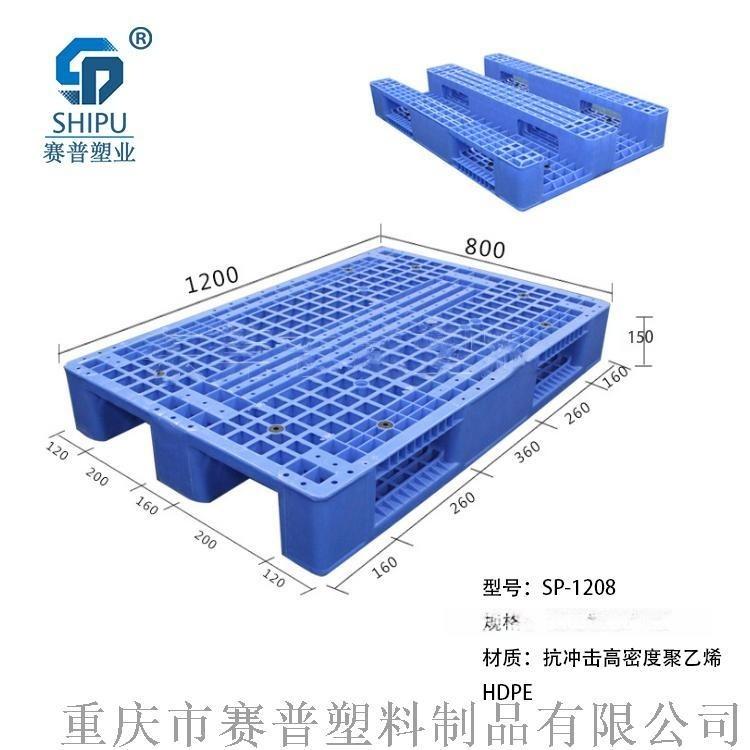 荣昌厂家现货塑料托盘供货充足质量优质