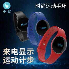 厂家直供小亿C1智能手环 运动手环 防水计步睡眠监测健康穿戴手环